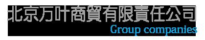 北京万叶商貿有限責任公司