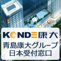康大グループ日本受付