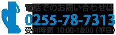 TEL:0255-78-7313