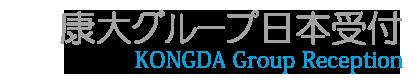 康大グループ日本受付窓口