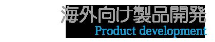海外向け製品開発